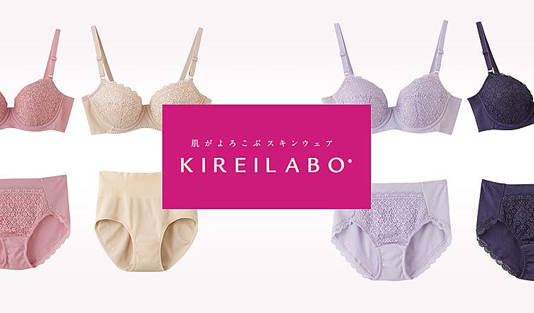 KIREILABO 完全無縫製インナー 肌が喜ぶスキンウェア