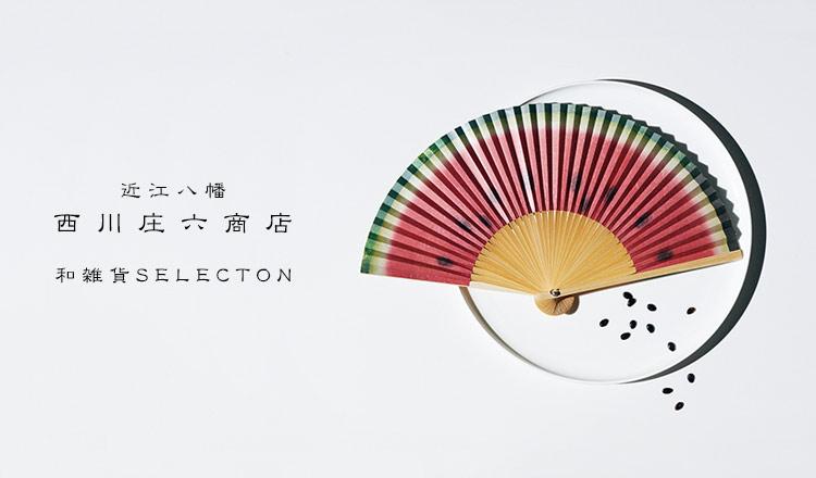 近江八幡 西川庄六商店 和雑貨SELECTON
