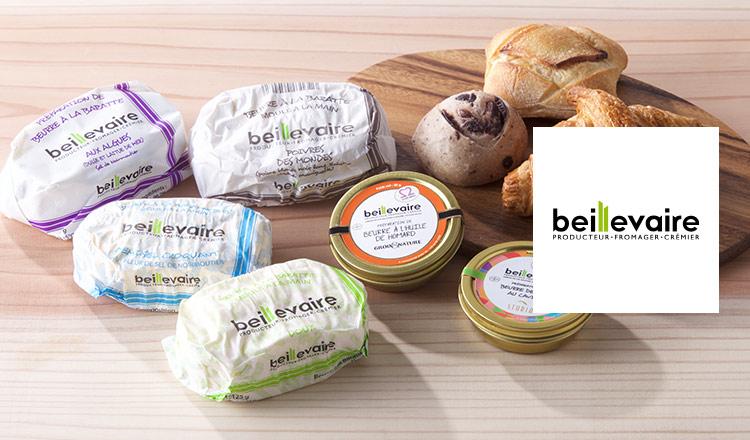 そのままでも食べられる美味しさ パリで大人気の高級バター BEILLEVAIRE