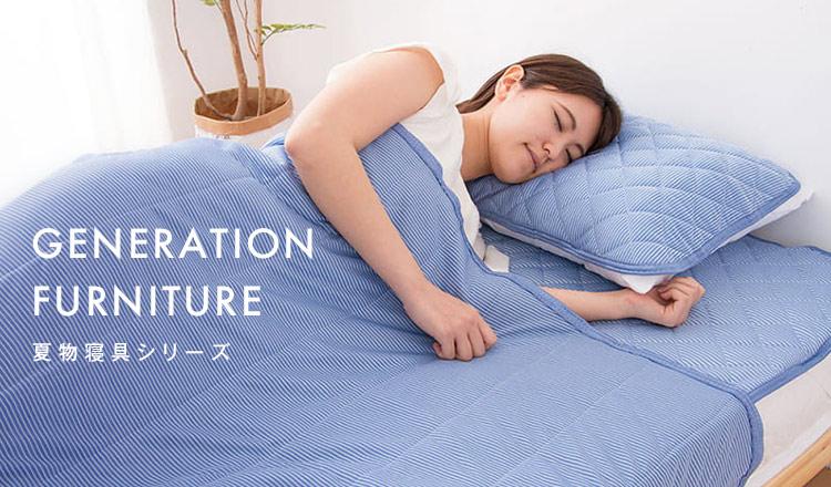 GENERATION FURNITURE -夏物寝具シリーズ-