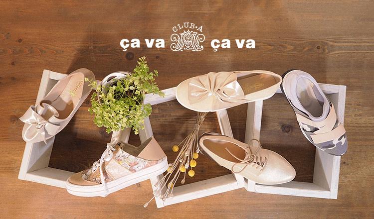 CAVA CAVA
