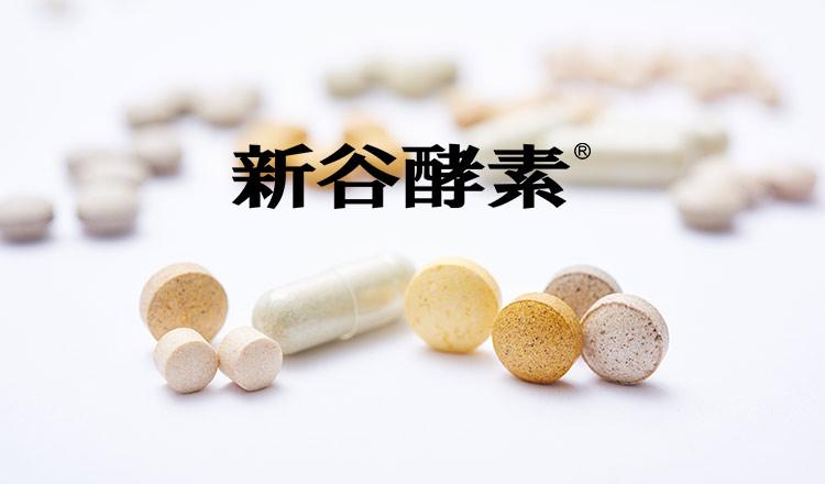SHINYA KOSO(新谷酵素)