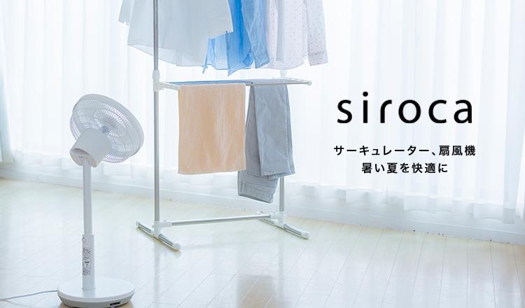 SIROCA サーキュレーター、扇風機 ‐ 暑い夏を快適に -