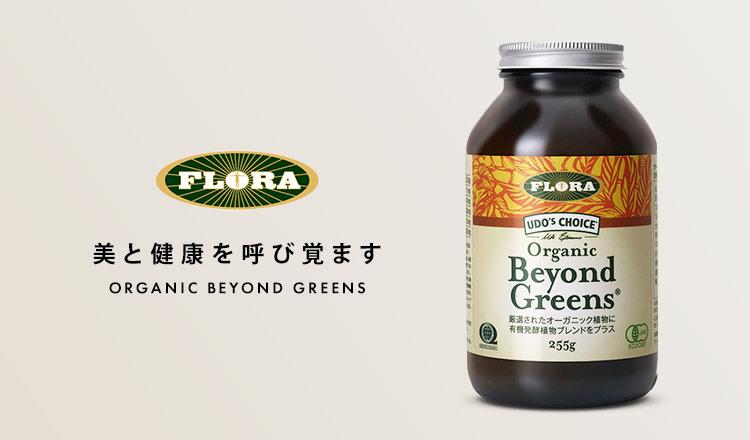 美と健康を呼び覚ます ORGANIC BEYOND GREENS