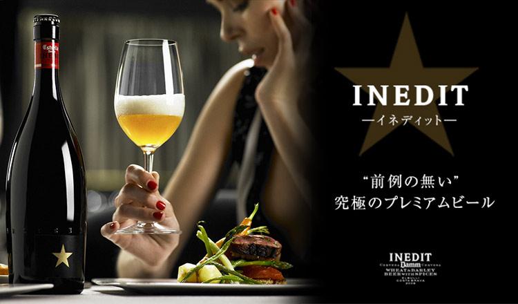 美食女子GPで最高賞受賞 究極のプレミアムビール INEDIT