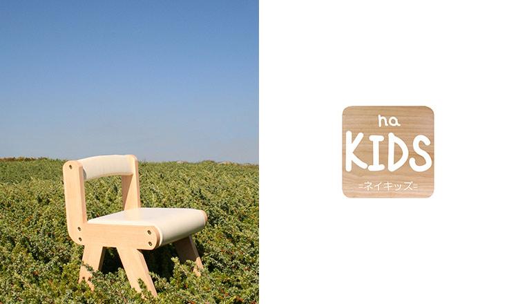 NA KIDS(ネイキッズ)