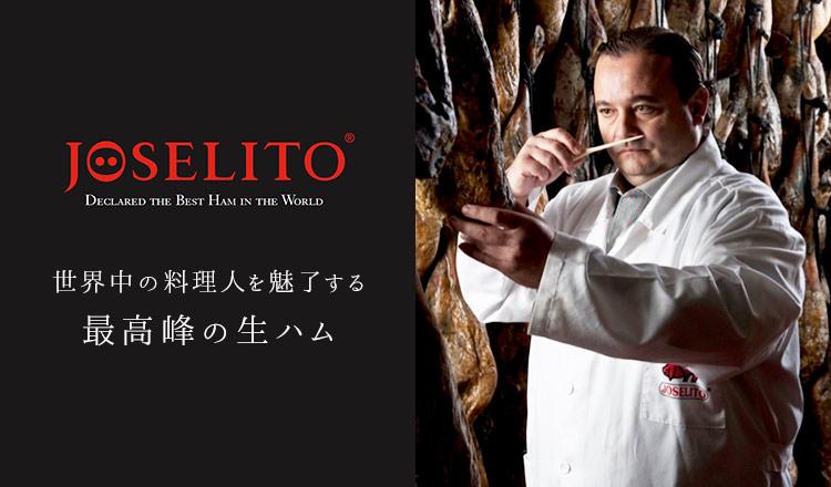 世界中の料理人を魅了する最高峰の生ハム JOSELITO