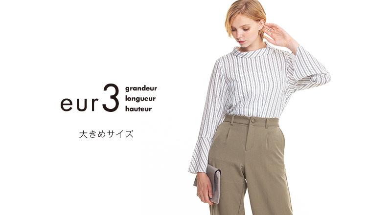 EUR3 - 大きめサイズ -