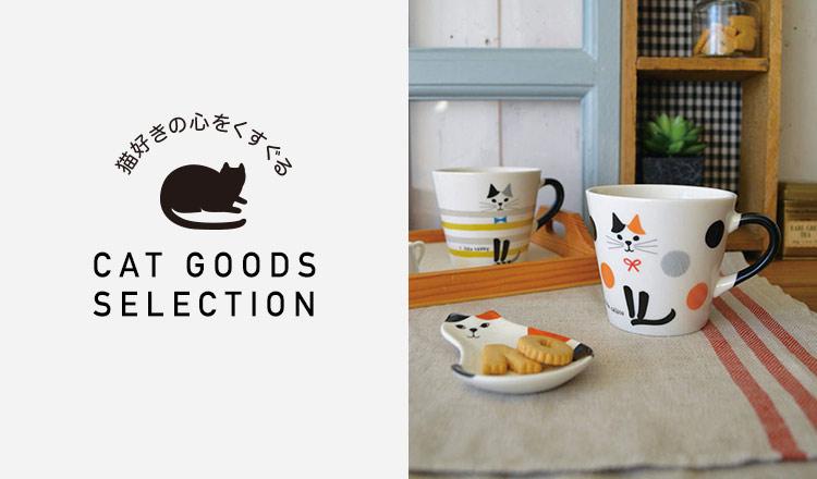 猫好きの心をくすぐる CAT GOODS SELECTION
