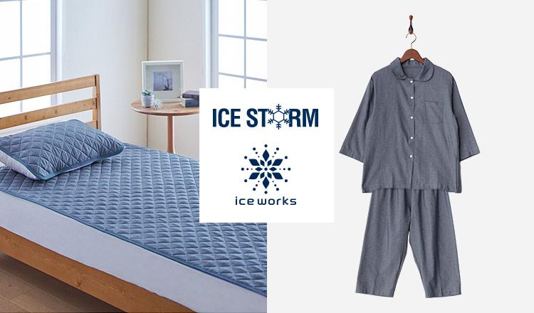 ICE STORM/ICE WORKS -冷感寝具-