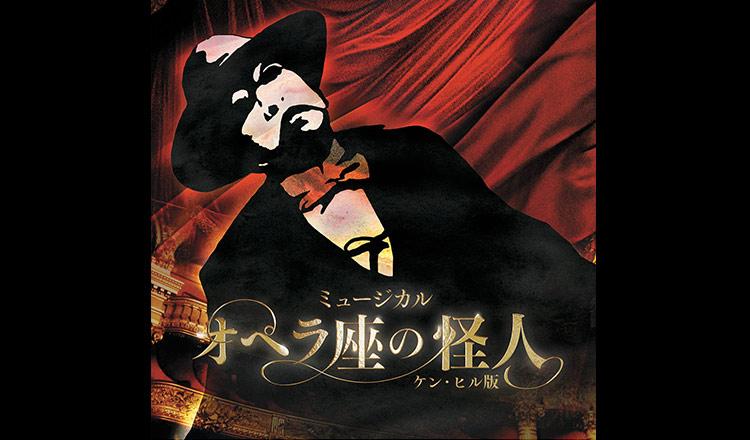 オペラ座の怪人 〜ケン・ヒル版〜