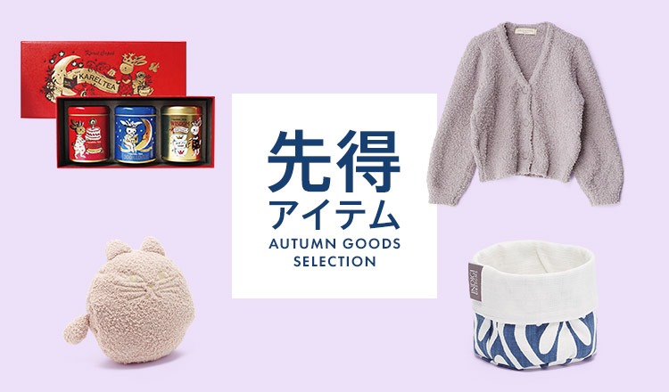 先得アイテム〜AUTUMN GOODS SELECTION〜