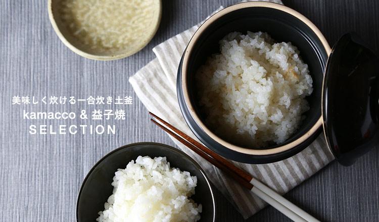 美味しく炊ける一合炊き土釜 kamacco&益子焼SELECTION