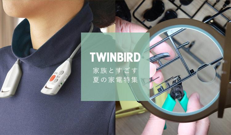 TWINBIRD-家族とすごす夏の家電特集-