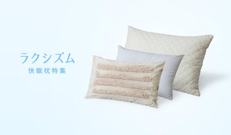 ラクシズム-快眠枕特集-