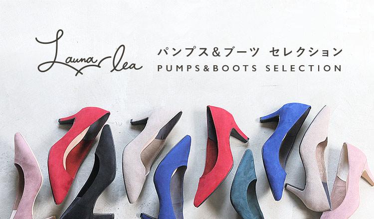 LAUNA LEA パンプス&ブーツセレクション