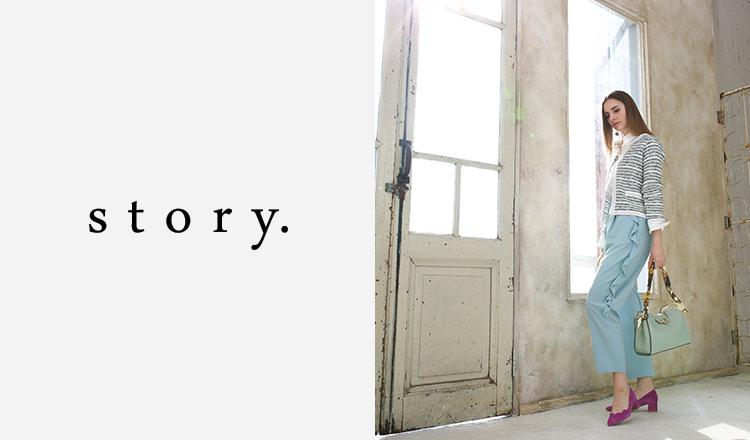 STORY.(ストーリー)
