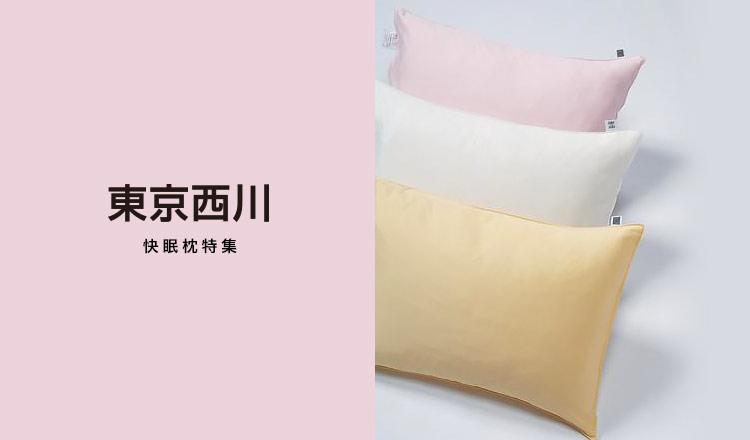 東京西川-快眠枕特集-