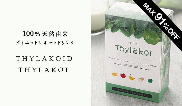 100%天然由来ダイエットサポートドリンク THYLAKOL