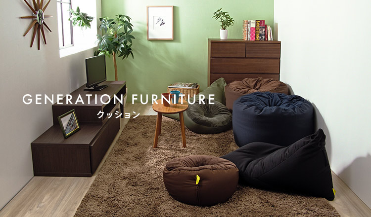 GENERATION FURNITURE -クッション-