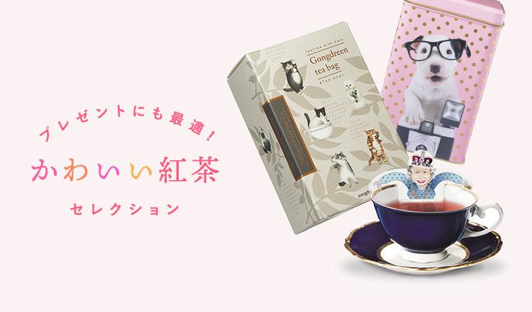 プレゼントにも最適!かわいい紅茶セレクション