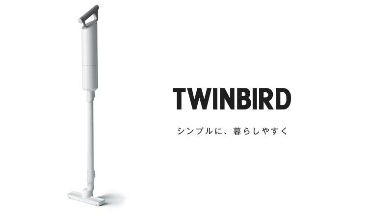 TWINBIRD -シンプルに、暮らしやすく-