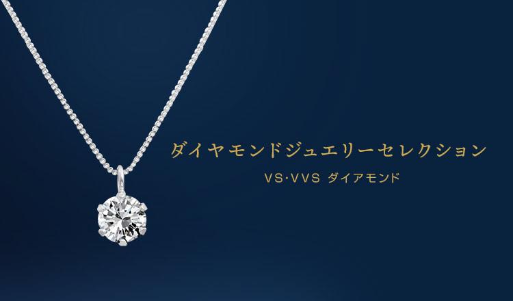 ダイヤモンドジュエリーセレクション -VS・VVS ダイアモンド-