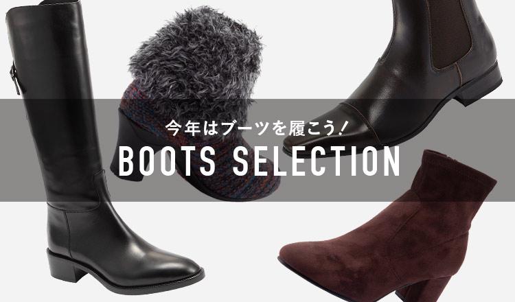 今年はブーツを履こう!-BOOTS SELECTION-