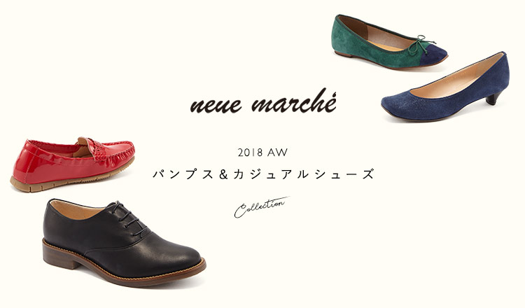 NEUE MARCHE 2018 AW パンプス&カジュアルシューズ COLLECTION