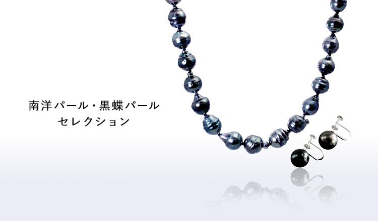 南洋パール・黒蝶パール セレクション