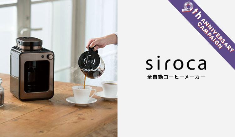 SIROCA -全自動コーヒーメーカー