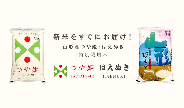 新米をすぐにお届け!山形産つや姫・はえぬき -特別栽培米-