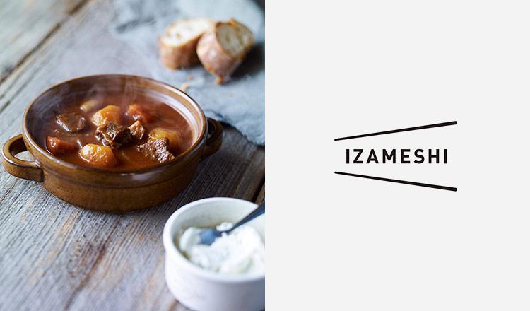 非常食でも忙しい時も 簡単に安全で美味しい IZAMESHI DELI