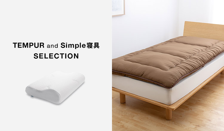 TEMPUR and Simple 寝具 SELECTION