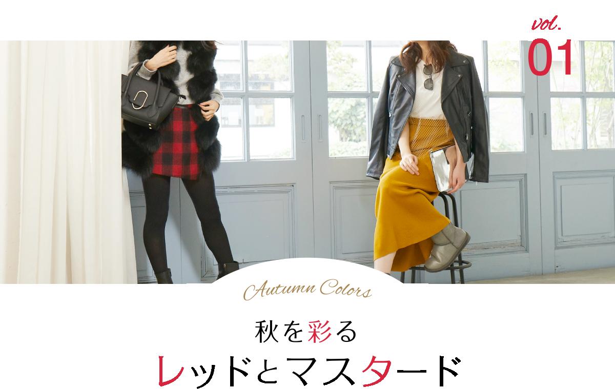 vol.01 Autumn Colors 秋を彩るレッドとマスタード
