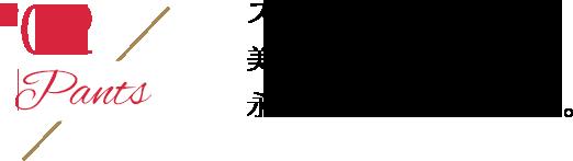 #02 Shirt スキニーデニムは美脚を実現する永遠のマストハブアイテム。